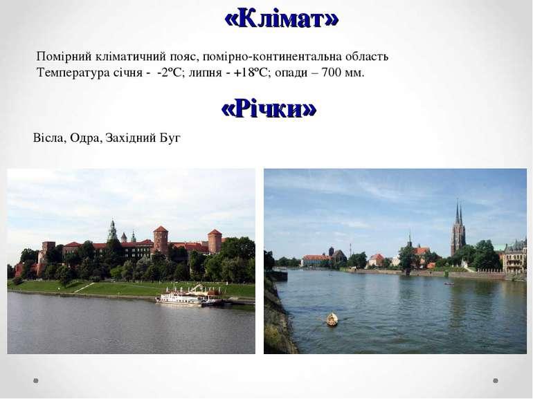 «Клімат» Помірний кліматичний пояс, помірно-континентальна область Температур...