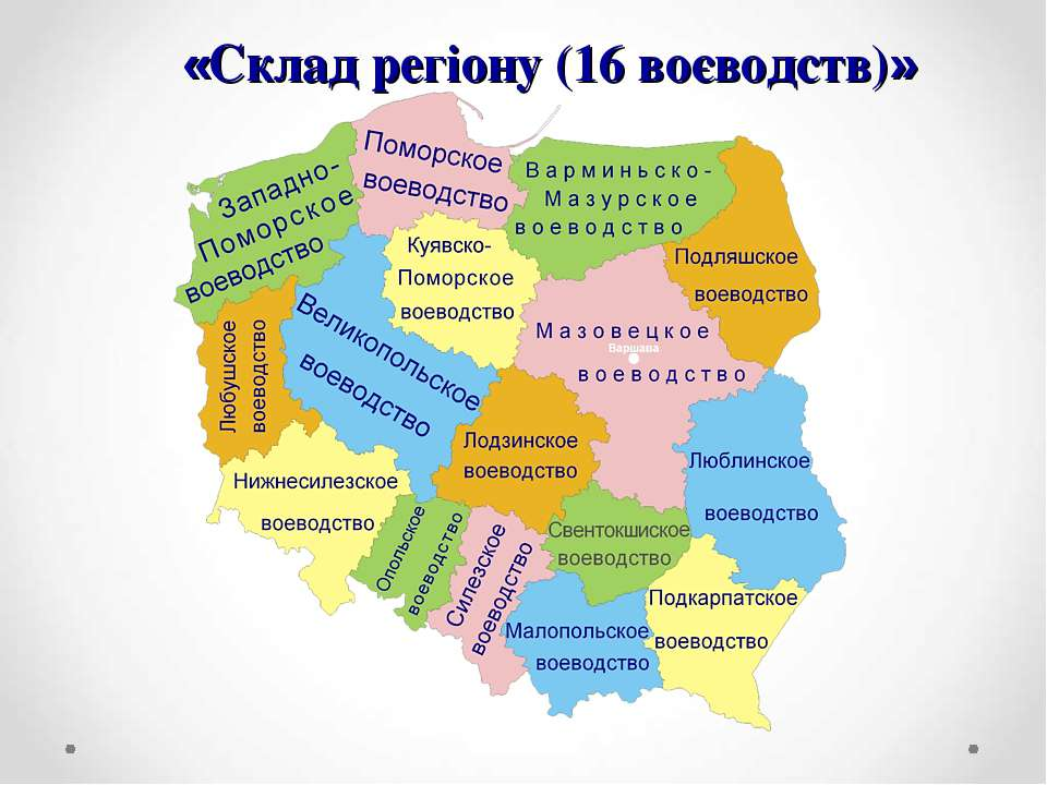 «Склад регіону (16 воєводств)»