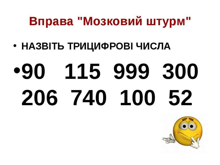 """Вправа """"Мозковий штурм"""" НАЗВІТЬ ТРИЦИФРОВІ ЧИСЛА 90 115 999 300 206 740 100 52"""