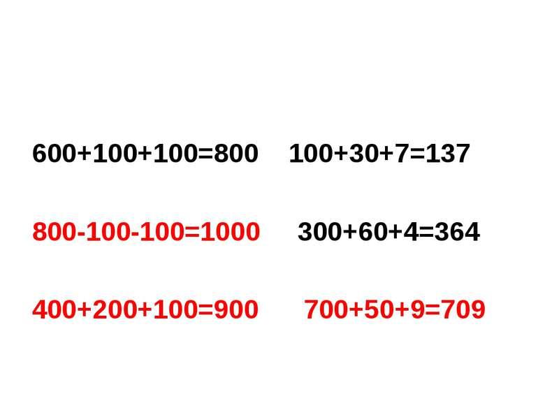 600+100+100=800 100+30+7=137 800-100-100=1000 300+60+4=364 400+200+100=900 70...