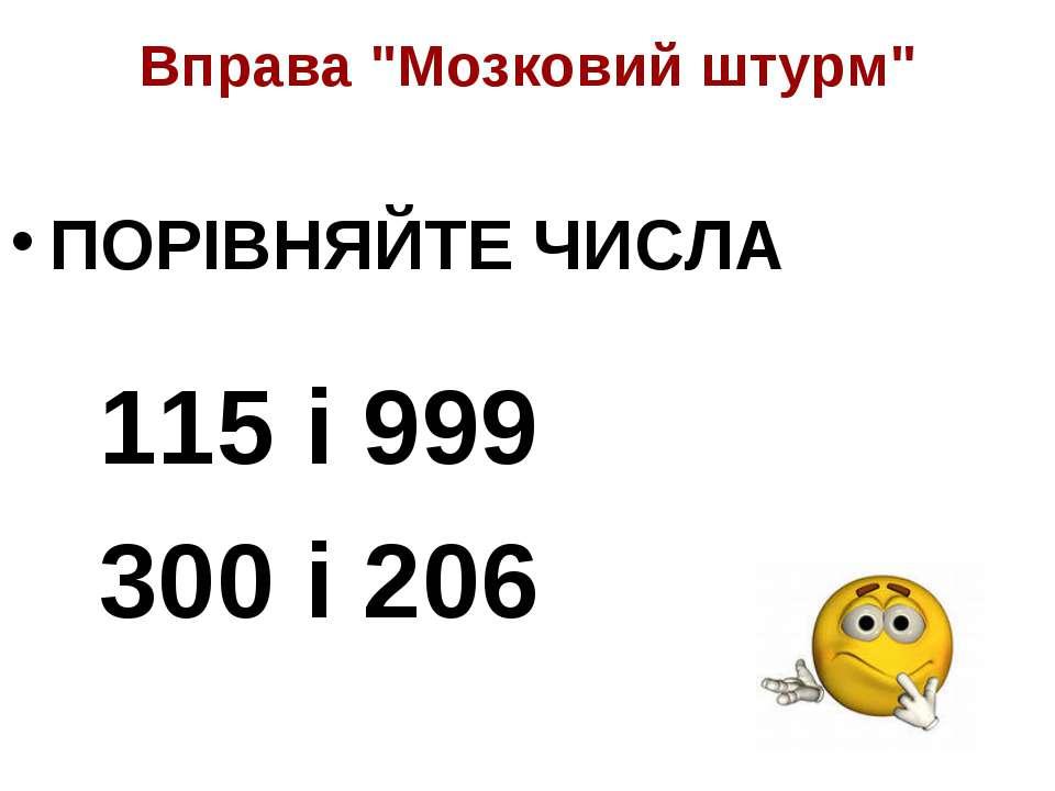 """Вправа """"Мозковий штурм"""" ПОРІВНЯЙТЕ ЧИСЛА 115 і 999 300 і 206"""
