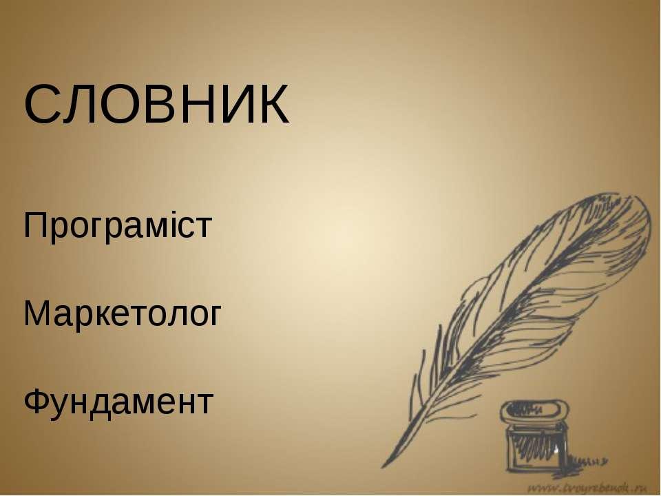 СЛОВНИК Програміст Маркетолог Фундамент