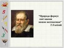 """""""Природа формує свої закони мовою математики"""" Г.Галілей"""