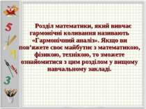 Розділ математики, який вивчає гармонічні коливання називають «Гармонічний ан...