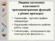 Людина застосовує властивості тригонометричних функцій у різних приладах: Тер...
