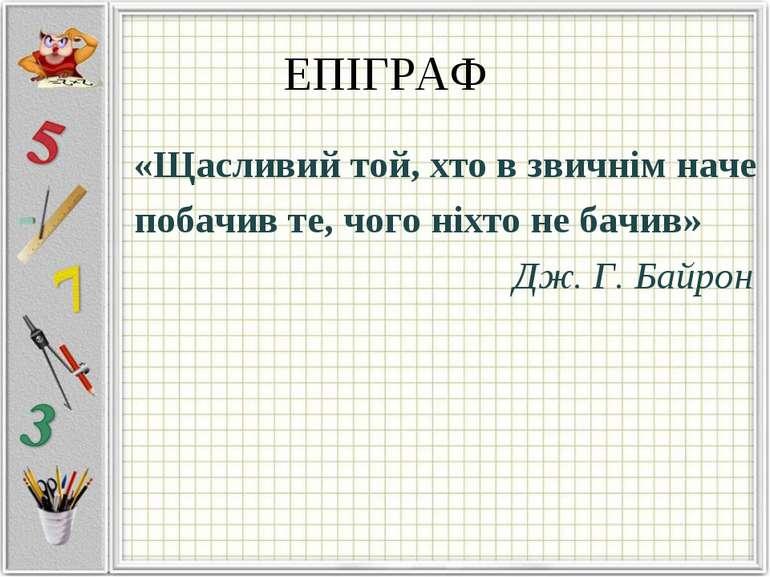 ЕПІГРАФ «Щасливий той, хто в звичнім наче побачив те, чого ніхто не бачив» Дж...