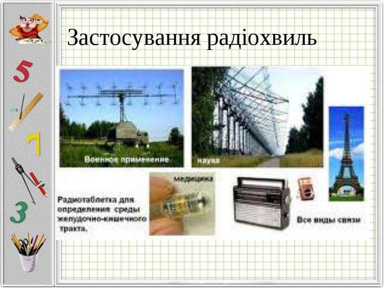 Застосування радіохвиль