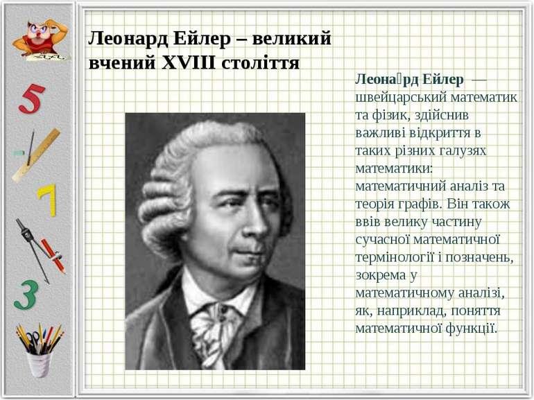 Леона рд Ейлер — швейцарський математик та фізик, здійснив важливі відкриття...