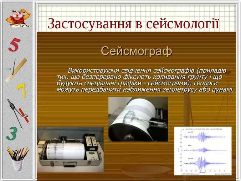 Застосування в сейсмології