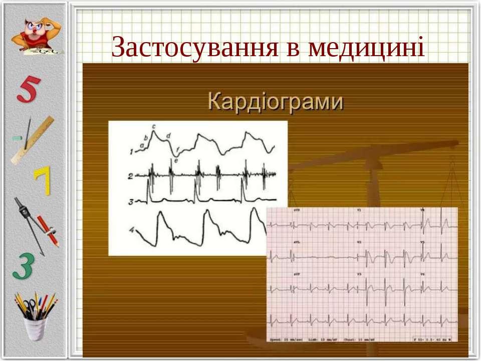 Застосування в медицині