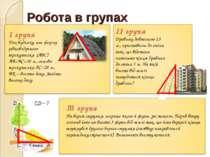 Робота в групах І група Дах будинку має форму рівнобедреного трикутника (АВС)...