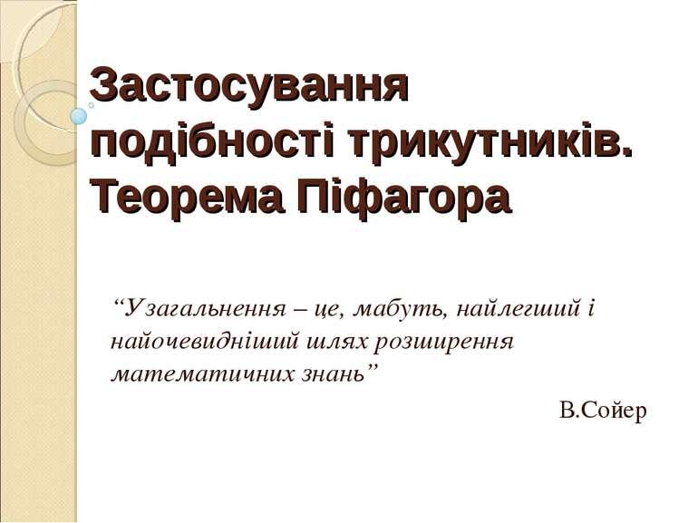 """Застосування подібності трикутників. Теорема Піфагора """"Узагальнення – це, маб..."""