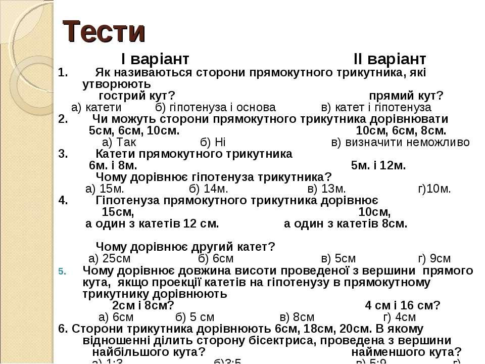 Тести І варіант ІІ варіант 1. Як називаються сторони прямокутного трикутника,...