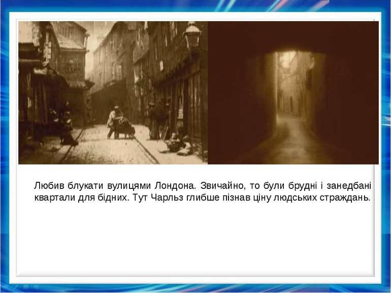 Любив блукати вулицями Лондона. Звичайно, то були брудні і занедбані квартали...
