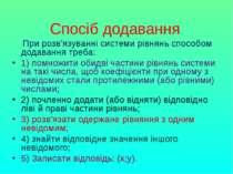 Спосіб додавання При розв'язуванні системи рівнянь способом додавання треба: ...