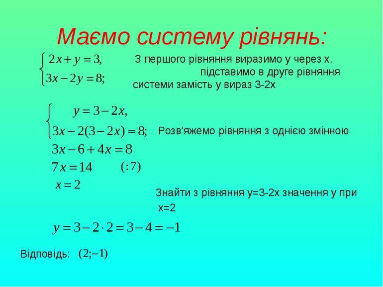 Маємо систему рівнянь: З першого рівняння виразимо у через х. підставимо в др...