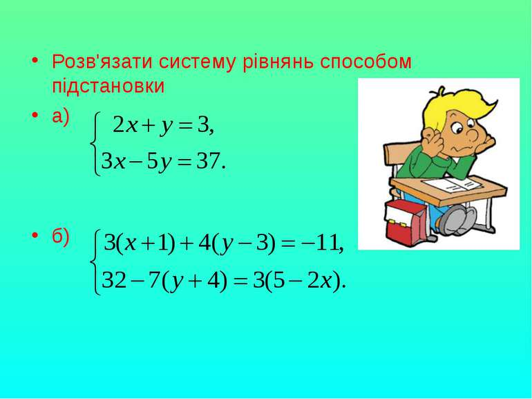 Розв'язати систему рівнянь способом підстановки а) б)