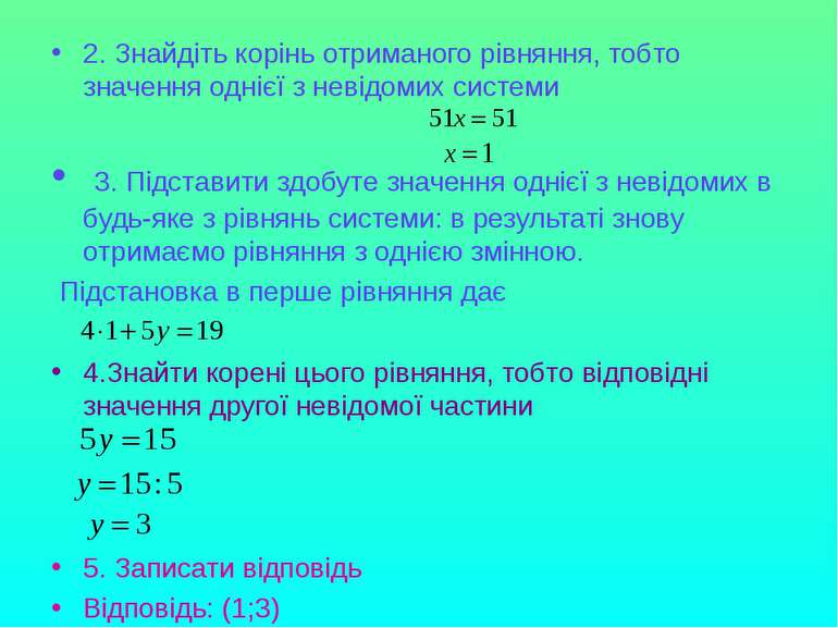 2. Знайдіть корінь отриманого рівняння, тобто значення однієї з невідомих сис...