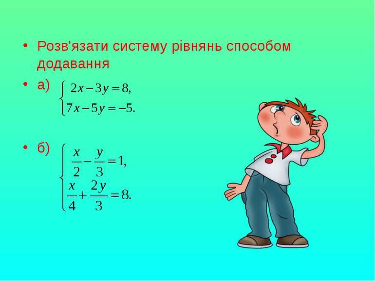 Розв'язати систему рівнянь способом додавання а) б)