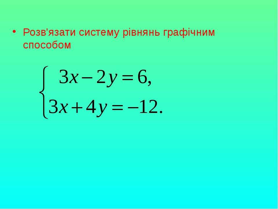 Розв'язати систему рівнянь графічним способом