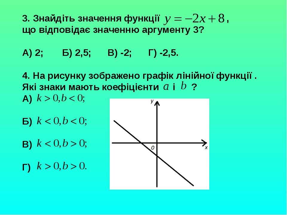 3. Знайдіть значення функції , що відповідає значенню аргументу 3? А) 2; Б) 2...