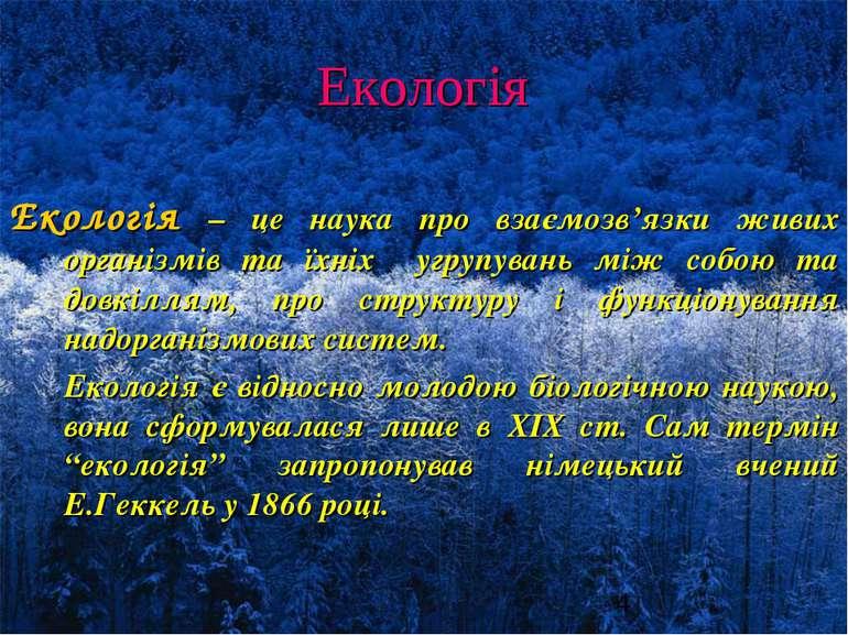 Екологія Екологія – це наука про взаємозв'язки живих організмів та їхніх угру...