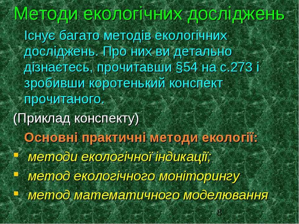Методи екологічних досліджень Існує багато методів екологічних досліджень. Пр...
