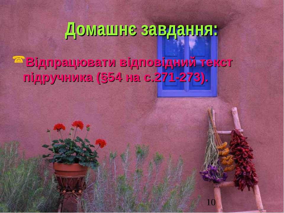 Домашнє завдання: Відпрацювати відповідний текст підручника (§54 на с.271-273).