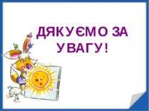Федотова Тамара Валентиновна ДЯКУЄМО ЗА УВАГУ!