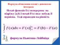 Формула обчислення площі з допомогою інтеграла Нехай функція f(x) неперервна ...