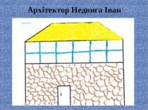 Архітектор Недвига Іван