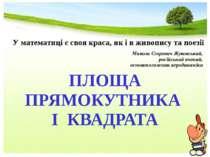 У математиці є своя краса, як і в живопису та поезії Микола Єгорович Жуковськ...