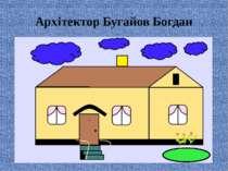 Архітектор Бугайов Богдан