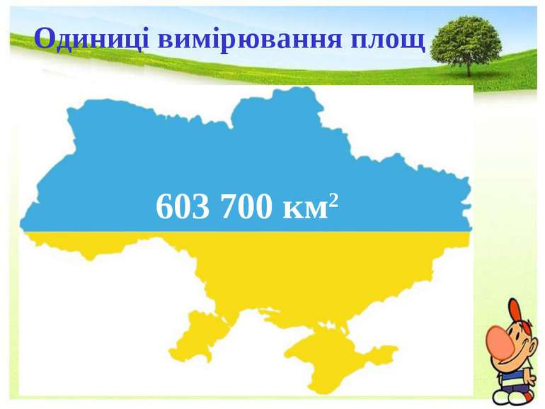 Одиниці вимірювання площ 603 700 км2