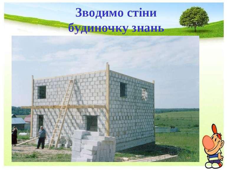 Зводимо стіни будиночку знань