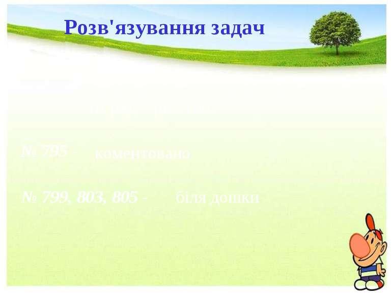 Розв'язування задач № 793 - І ряд – рис. 178, ІІ ряд – рис. 179, ІІІ ряд – ри...
