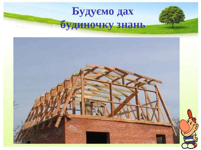 Будуємо дах будиночку знань