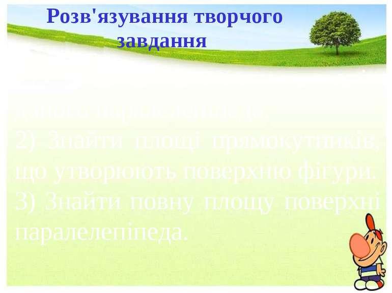 Розв'язування творчого завдання 1) Виміряти довжини сторін даного паралелепіп...
