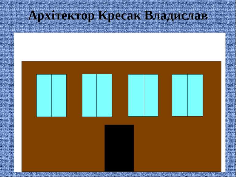 Архітектор Кресак Владислав