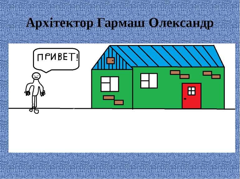Архітектор Гармаш Олександр