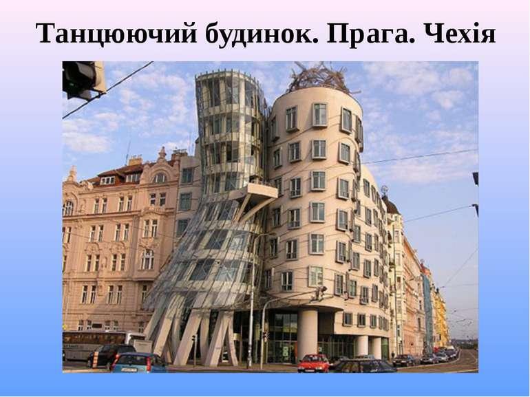 Танцюючий будинок. Прага. Чехія