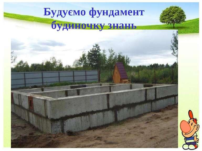 Будуємо фундамент будиночку знань