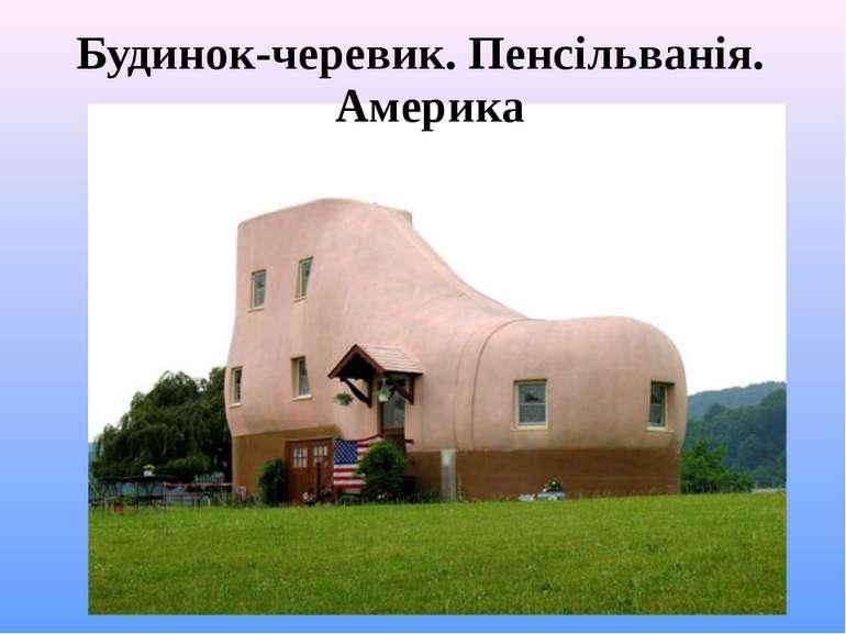 Будинок-черевик. Пенсільванія. Америка
