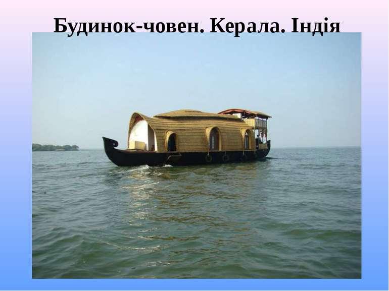 Будинок-човен. Керала. Індія