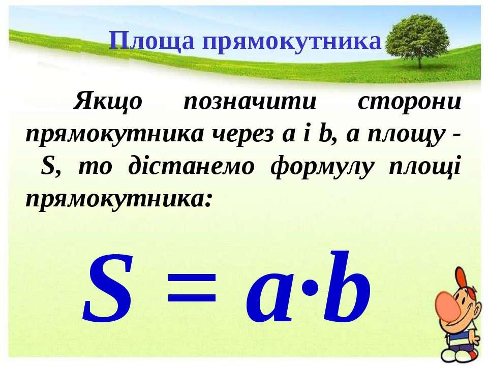 S = a·b Якщо позначити сторони прямокутника через a і b, а площу - S, то діст...