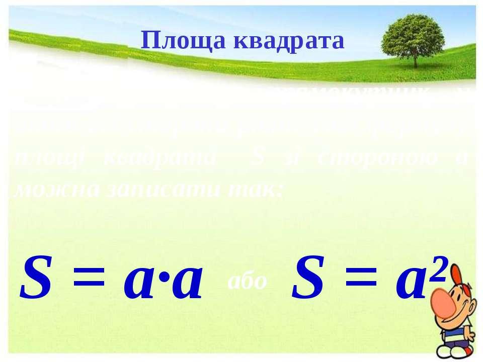 Квадрат – це прямокутник, у якого всі сторони рівні. Тоді формулу площі квадр...