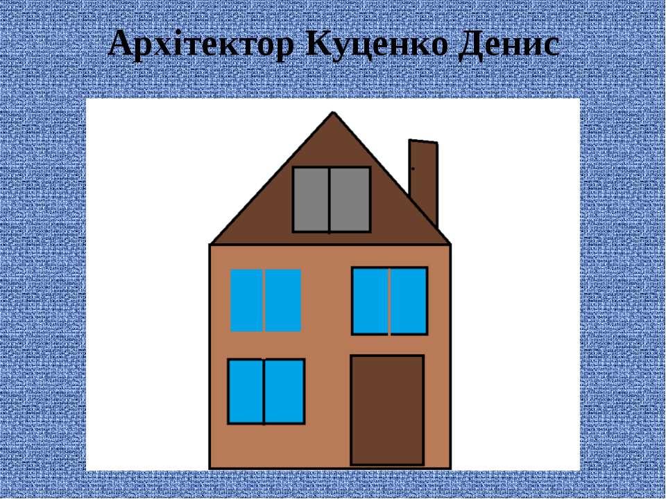 Архітектор Куценко Денис