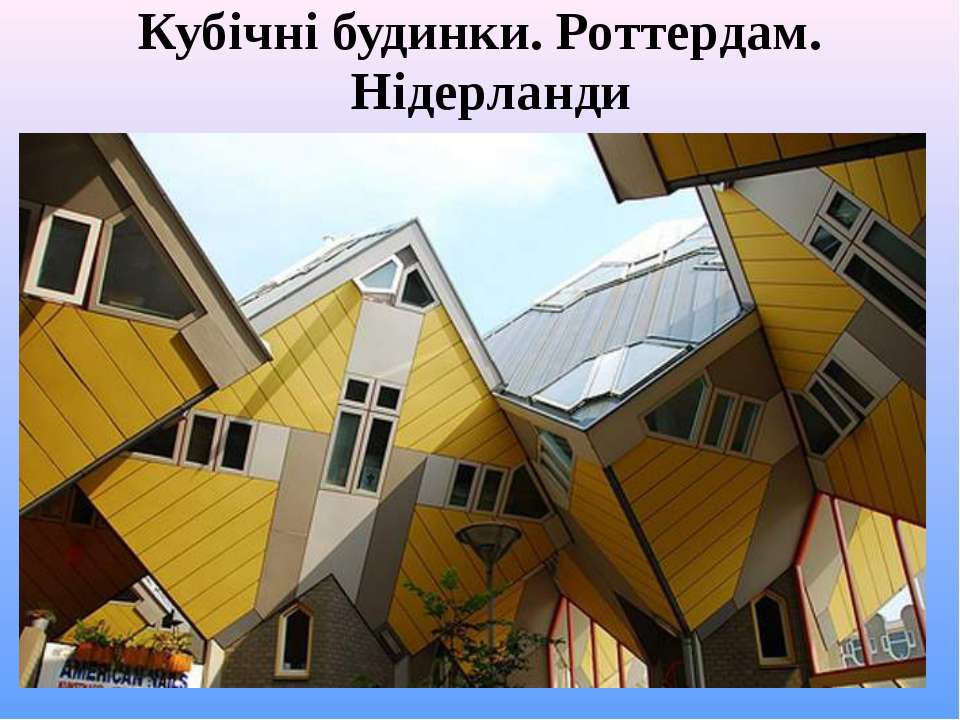 Кубічні будинки. Роттердам. Нідерланди