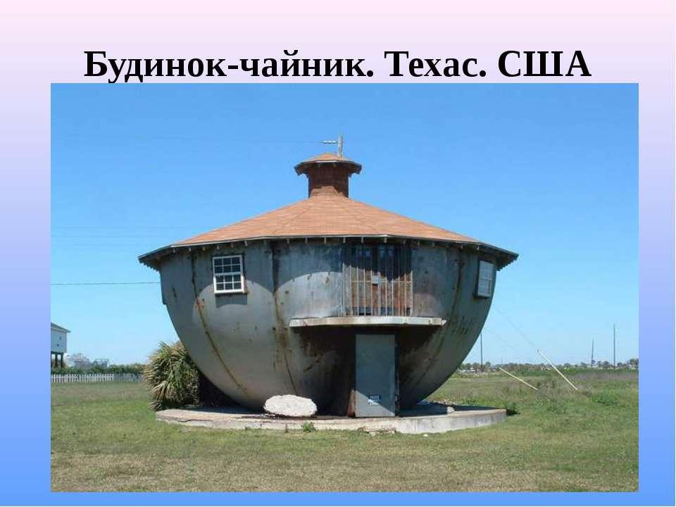 Будинок-чайник. Техас. США