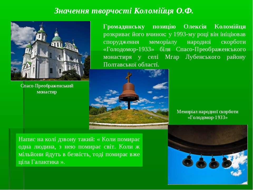 Громадянську позицію Олексія Коломійця розкриває його вчинок: у 1993-му році ...